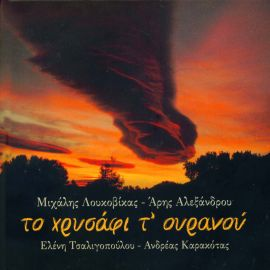 TO-HRISAFI-T-OURANOU-cover