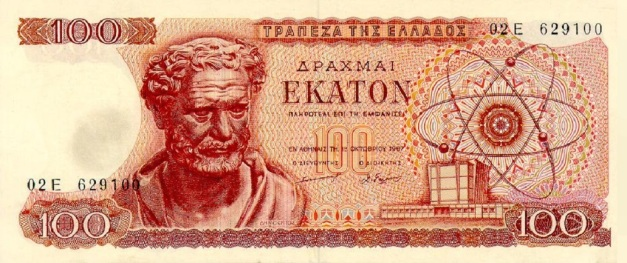 Ο Δημόκριτος σε παλιό χαρτονόμισμα των 100 δραχμών