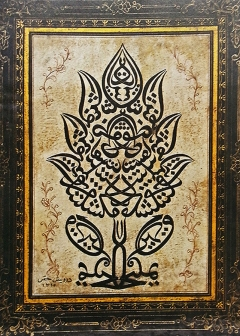 CALLIGRAPHIC PICTURE IN THE SHAPE OF A 'TREE OF LIFE; Turkey; dated 1897-98