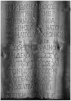 Seikilos2.tif